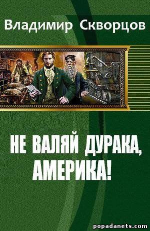 Владимир Скворцов. Не валяй дурака, Америка!