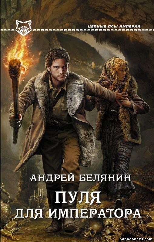 Андрей Белянин. Пуля для императора