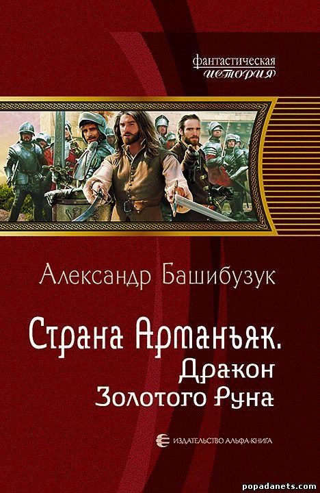 Башибузук Александр - Страна Арманьяк. Дракон Золотого Руна