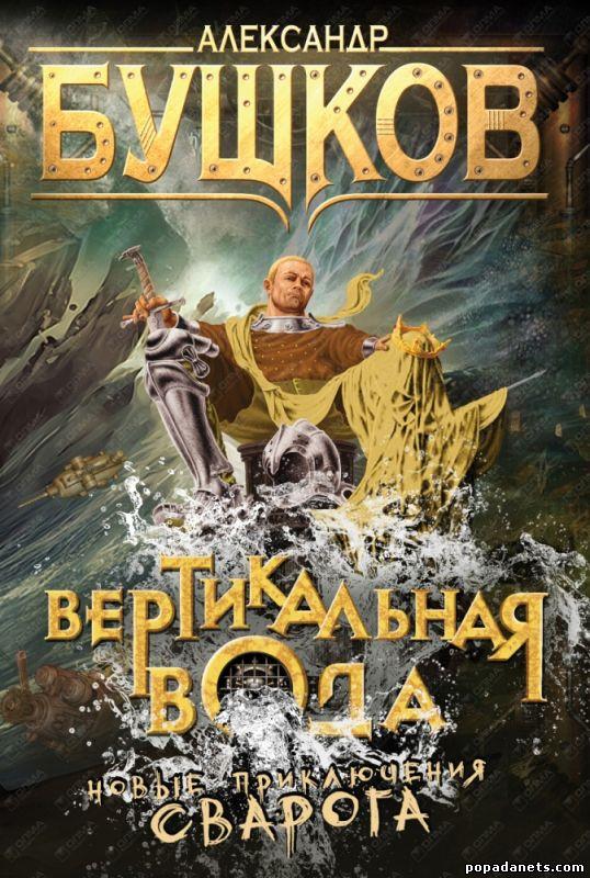 Бушков - Вертикальная вода