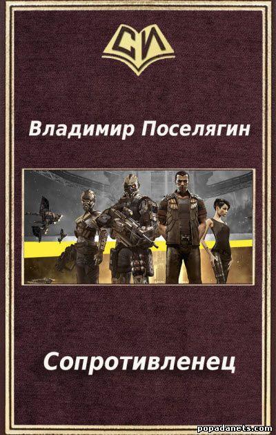 Поселягин Владимир - Сопротивленец