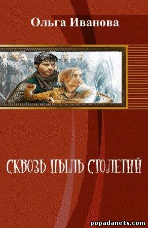 http://popadanets.com. Ольга Дмитриевна Иванова - Сквозь пыль столетий