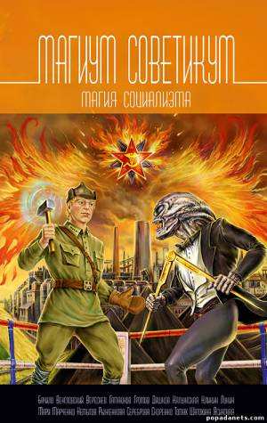 Магиум Советикум. Магия социализма (Сборник)