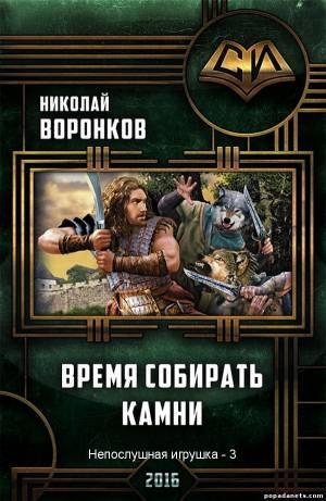 Воронков Николай - Время собирать камни. Непослушная игрушка - 3