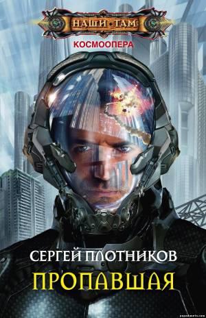 Плотников Сергей - Пропавшая. Космоопера - 1