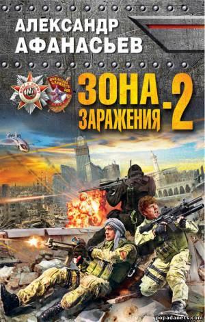 Афанасьев Александр - Зона заражения - 2