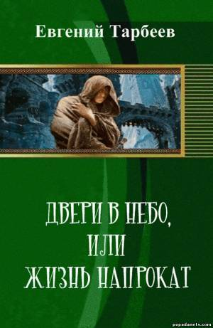 Тарбеев Евгений - Дверь в небо, или Жизнь напрокат