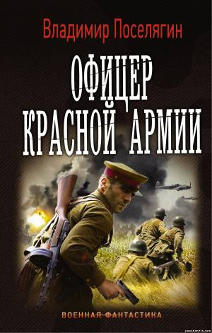 Поселягин Владимир - Офицер Красной Армии. Командир Красной Армии 2