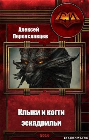 Переяславцев Алексей - Клыки и когти эскадрильи