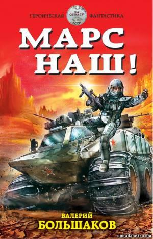 Большаков Валерий - Марс наш!