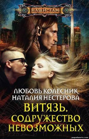 Колесник Любовь, Нестерова Наталия - Витязь. Содружество невозможных