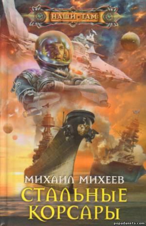 Михеев Михаил - Стальные корсары. Выход есть всегда - 2