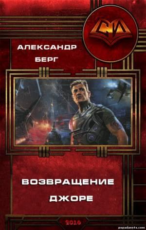 Берг Александр - Возвращение Джоре