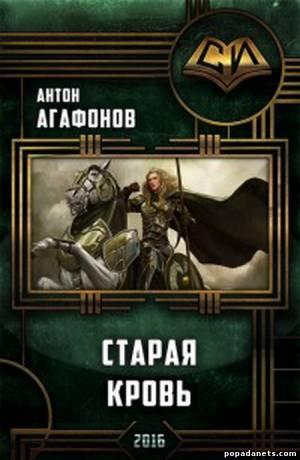 Агафонов Антон - Старая кровь. Мир по ту сторону - 2