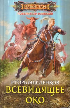 Масленков Игорь - Всевидящее око. Повелители иллюзий - 2