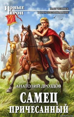 Дроздов Анатолий - Самец причесанный / Идеальное лекарство 2