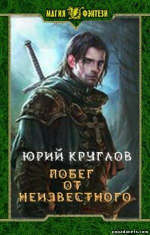 Круглов Юрий - Побег от неизвестного