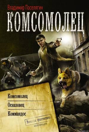 Поселягин Владимир - Комсомолец
