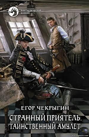 Таинственный Амулет - Чекрыгин Егор. Странный приятель - 4