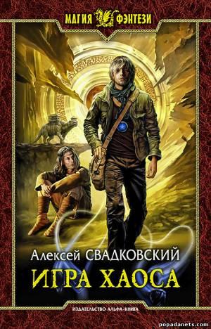 Свадковский Алексей - Игра Хаоса