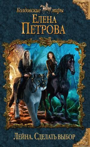 Петрова Елена - Лейна. Сделать выбор
