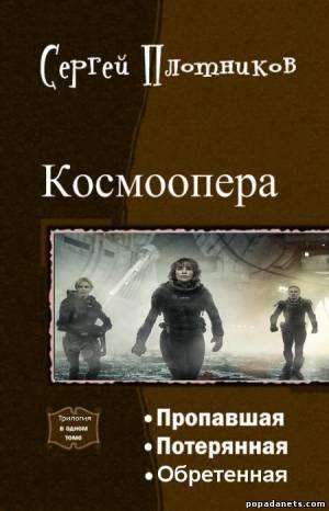 Плотников Сергей - Космоопера. Цикл из 3-х книг