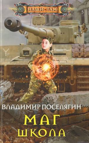 Поселягин Владимир - Маг. Школа