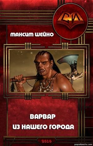 Шейко Максим - Варвар из нашего города