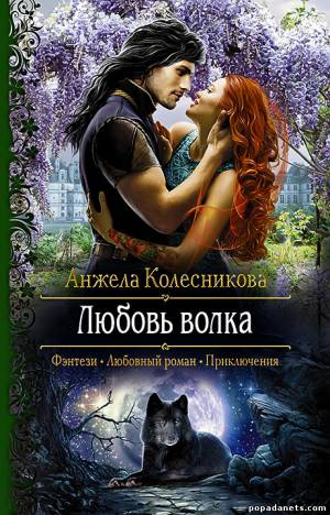 Колесникова Анжела - Любовь волка