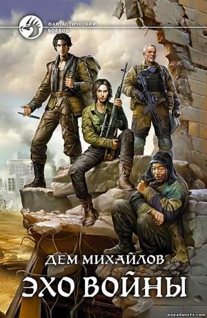 Михайлов Дем - Эхо войны. Фантастический боевик