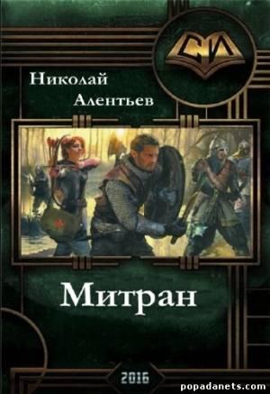 Николай Алентьев. Митран