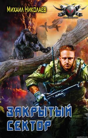 Николаев Михаил - Закрытый сектор. Телохранители 2
