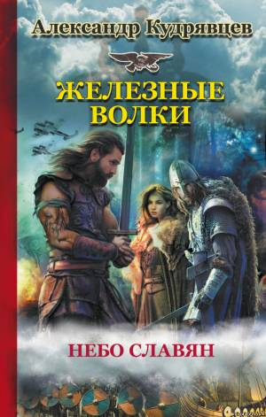 Кудрявцев Александр - Железные волки. Небо славян