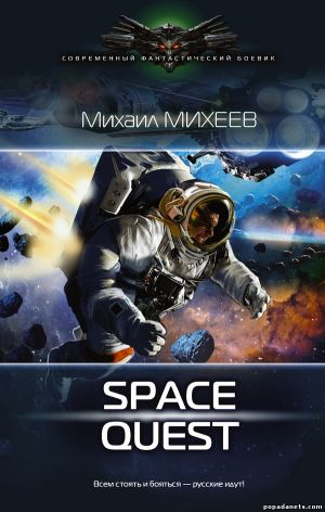 Михеев Михаил - Space quest