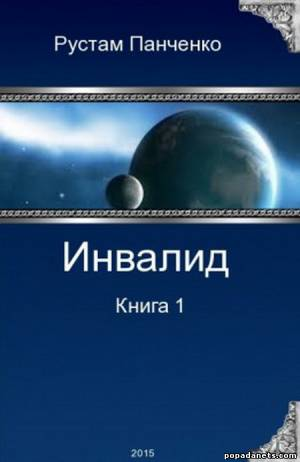 ПАНЧЕНКО РУСТАМ ИНВАЛИД 3 ПОЛНАЯ ВЕРСИЯ СКАЧАТЬ БЕСПЛАТНО