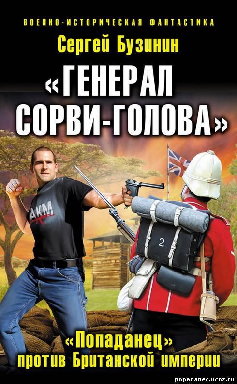 Сергей Бузинин «Генерал Сорви-Голова». «Попаданец» против Британской Империи