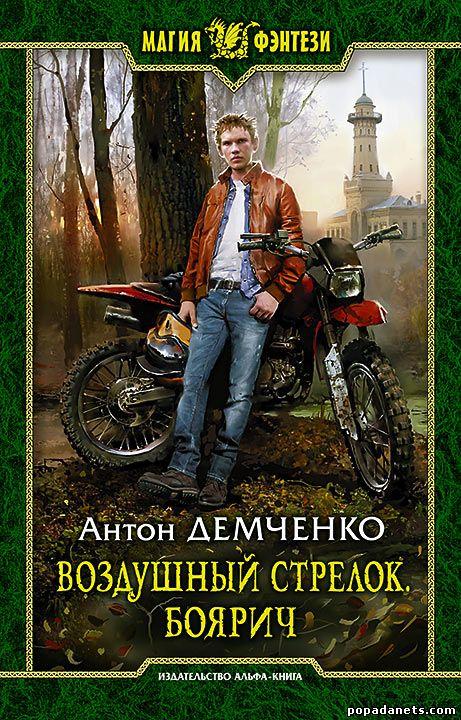 Антон Демченко Воздушный стрелок. Боярич