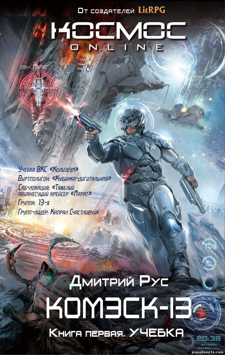 Дмитрий Рус - Комэск-13. Книга 1. Учебка