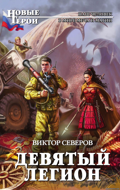Виктор Северов. Девятый легион