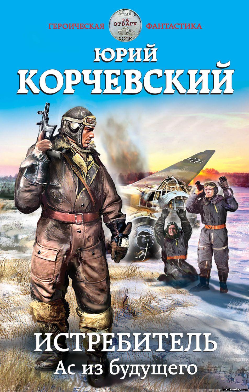 http://popadanets.com. Юрий Корчевский. Истребитель. Ас из будущего