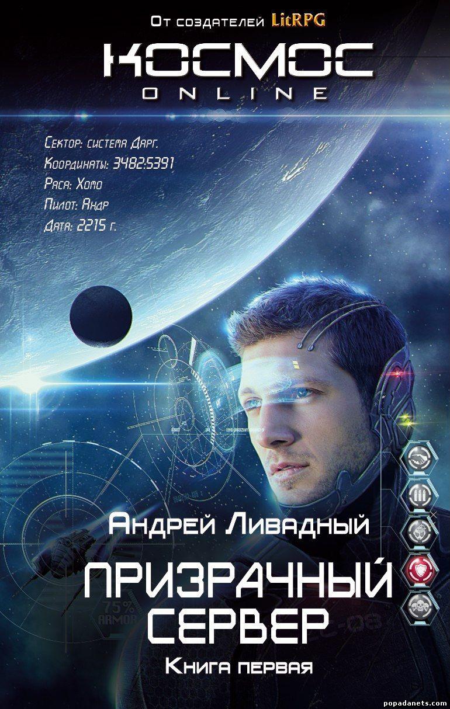 Андрей Ливадный - Призрачный Сервер. Изгой
