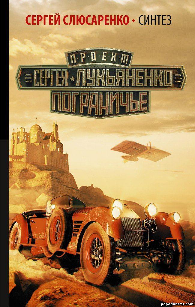 http://popadanets.com. Сергей Слюсаренко. Синтез. Пограничье - 7