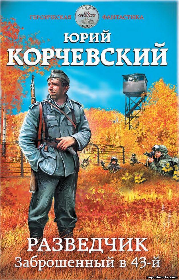 http://popadanets.com. Юрий Корчевский. Разведчик. Заброшенный в 43-й