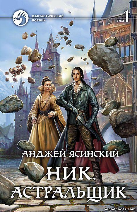 Анджей Ясинский - Ник. Астральщик. том 1