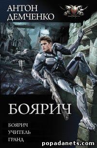Демченко Антон. Воздушный стрелок Трилогия