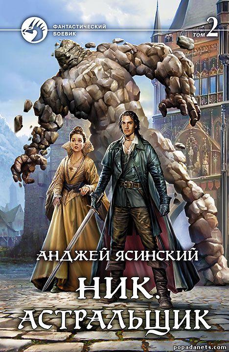 Анджей Ясинский - Ник. Астральщик. том 7 Книга 2