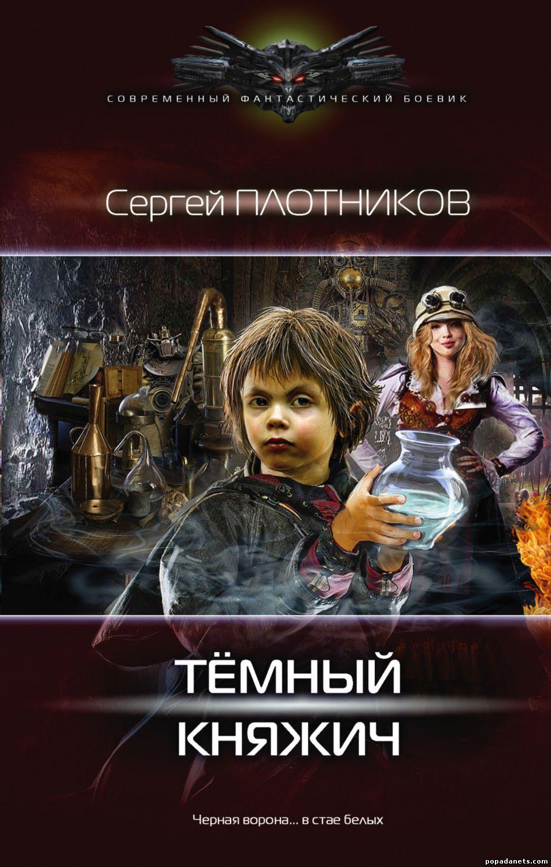 Сергей Плотников. Темный княжич. Темный - 1