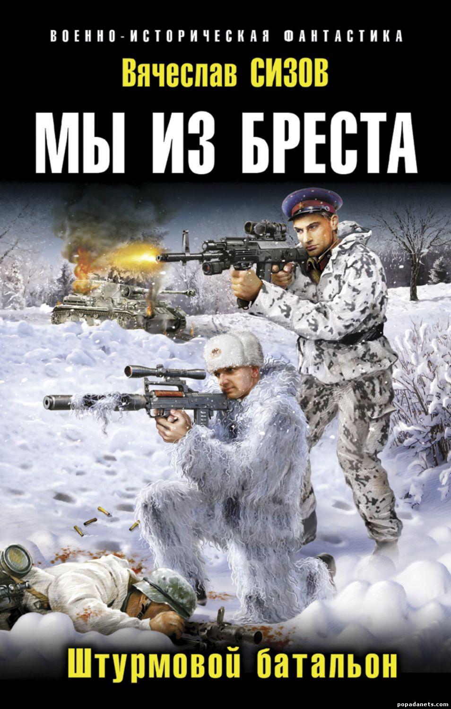 http://popadanets.com. Сизов Вячеслав - Мы из Бреста. Штурмовой батальон. Мы из Бреста - 3