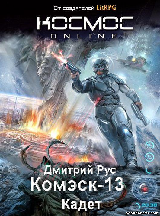 Рус Дима - Комэск-13. Кадет