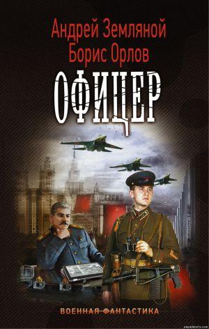 Электронная книга «Офицер» – Борис Орлов